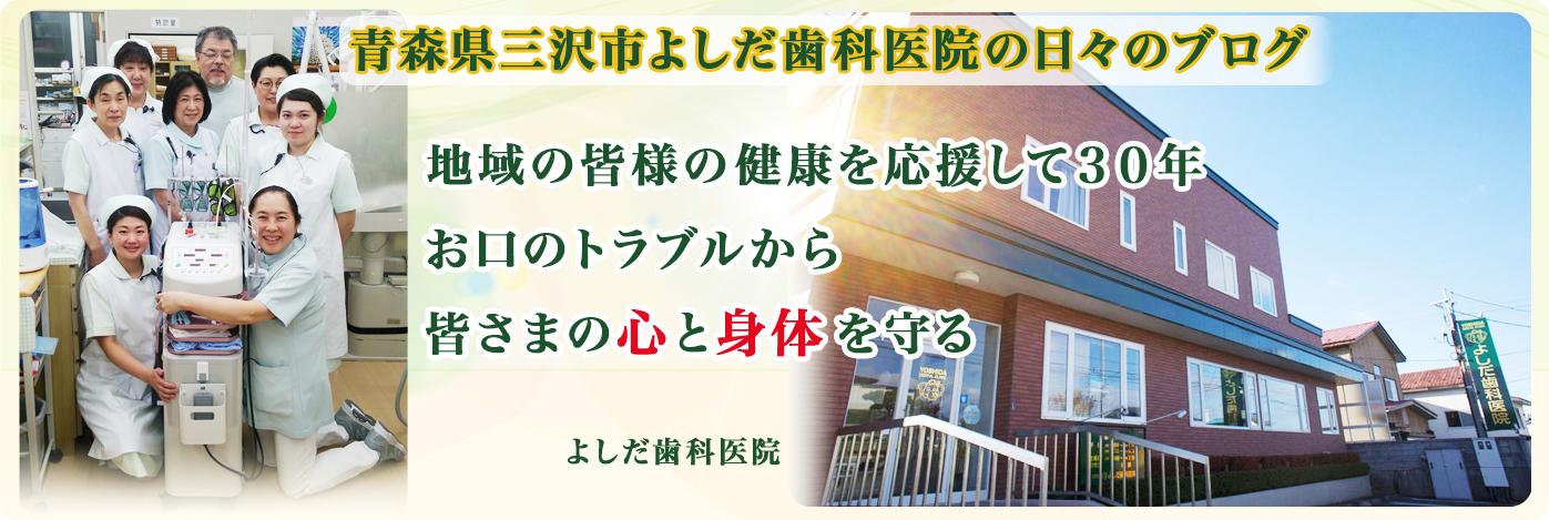青森県三沢市よしだ歯科医院のブログサイト