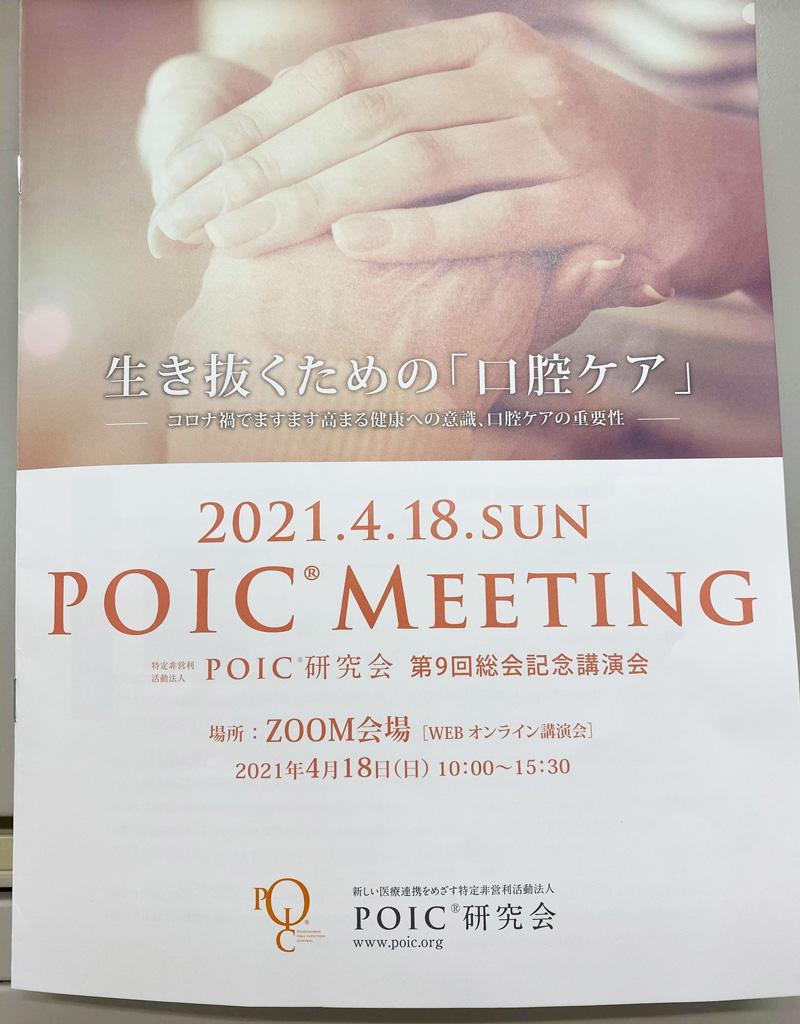 青森県三沢市よしだ歯科医院ではPOIC研究会の総会がオンラインで開催されました。糖尿病内科医の西田先生からのご講演ですごいことがわかりました。