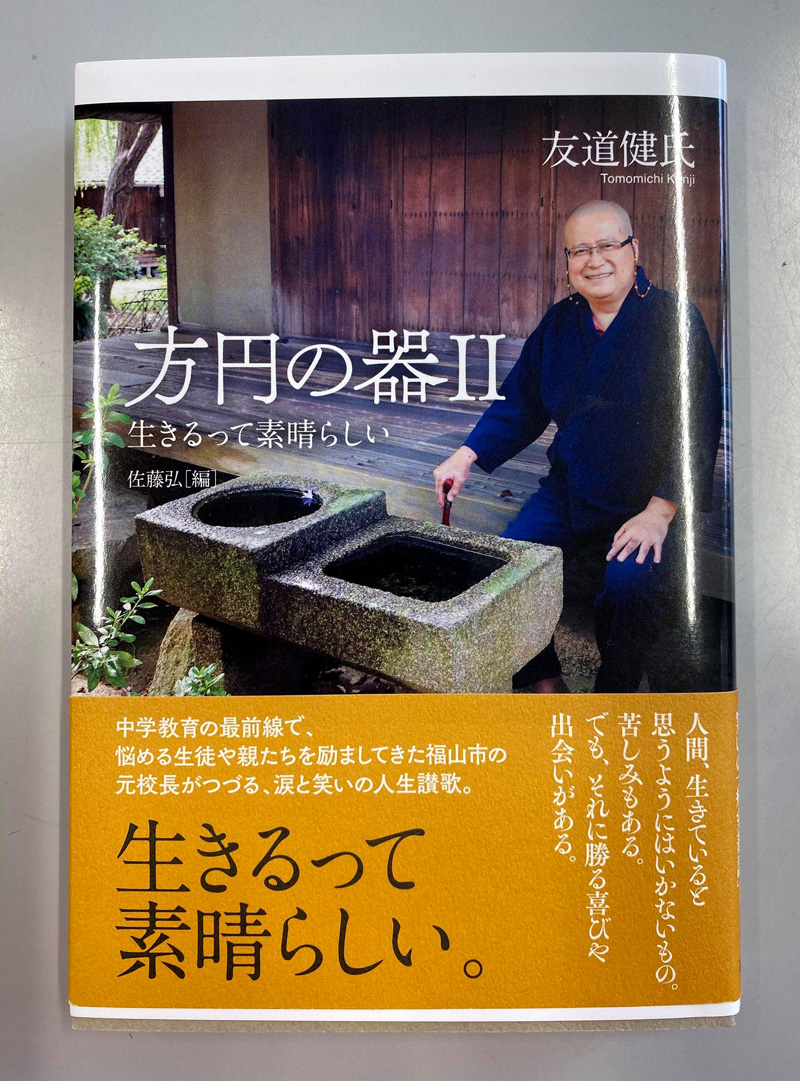 友達の野坂先生から、一冊の本をいただきました。普段、仕事絡みの専門書しか読まない私ですが、この週末は眼頭を熱くして読んでおります。 野坂庸子先生ありがとう!