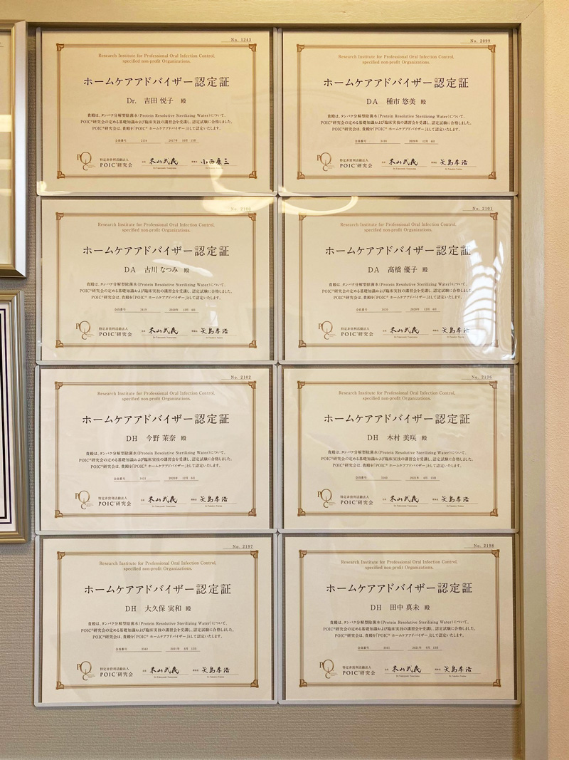 青森県三沢市プラズマレーザーシステム・除菌水・虫歯・歯周病・インビザライン治療の歯医者よしだ歯科医院この春に入社した新しいメンバーも無事に試験に合格し、これでスタッフ全員がPOICホームケアアドバイザーの認定を取得いたしました。 よしだ歯科医院では、スタッフ一丸となって、皆さまの健康増進に寄与していきます!