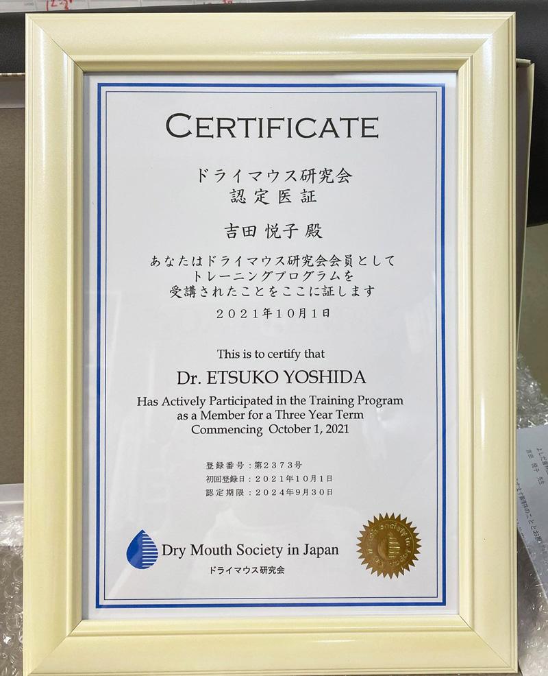 青森県三沢市よしだ歯科医院インビザライン治療(マウスピース型の矯正装置)の吉田悦子院長先生はドライマウス研究会より認定医証が届きました。ドライマウスは身体の健康とも大きくかかわりますので皆さんの健康増進にお役に立てるよう頑張ります!